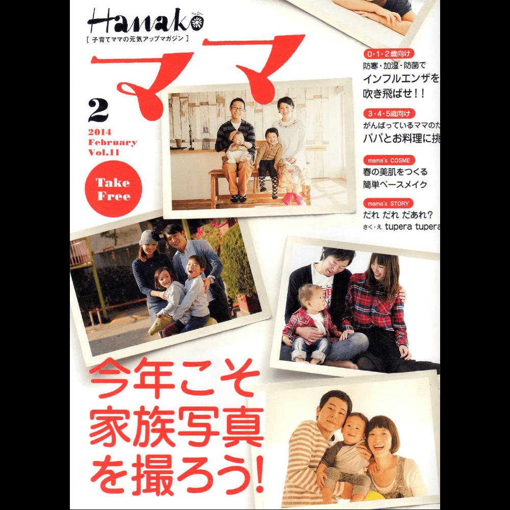 Hanakoママ(2014年2月号)