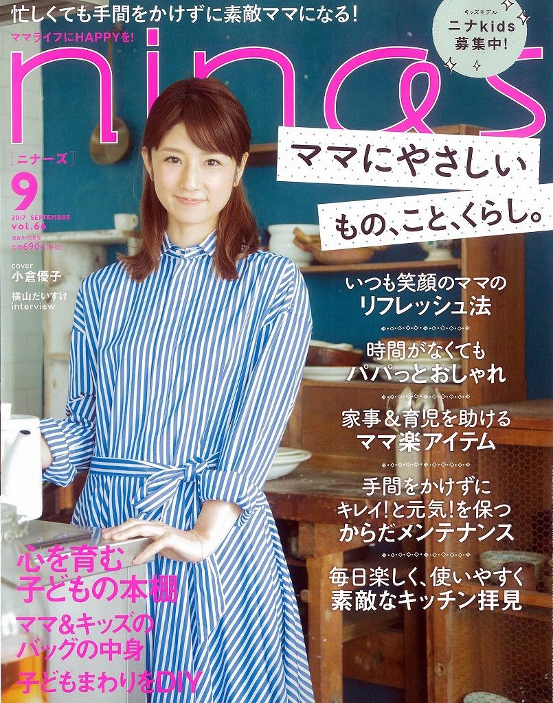 株式会社祥伝社nina's(2017年8月号)